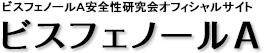 ビスフェノールAのホームページ(ビスフェノールA安全性研究会)